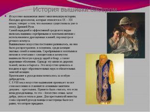 История вышивки бисером Искусство вышивания имеет многовековую историю. Наход