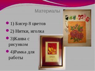 Материалы 1) Бисер 8 цветов 2) Нитки, иголка 3)Канва с рисунком 4)Рамка для р