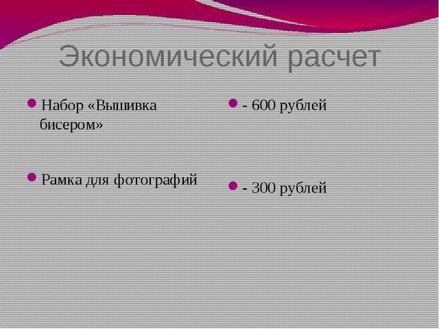 Экономический расчет Набор «Вышивка бисером» Рамка для фотографий - 600 рубле...