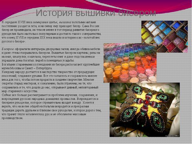 История вышивки бисером К середине XVIII века жемчужное шитье, вышивка золоты...