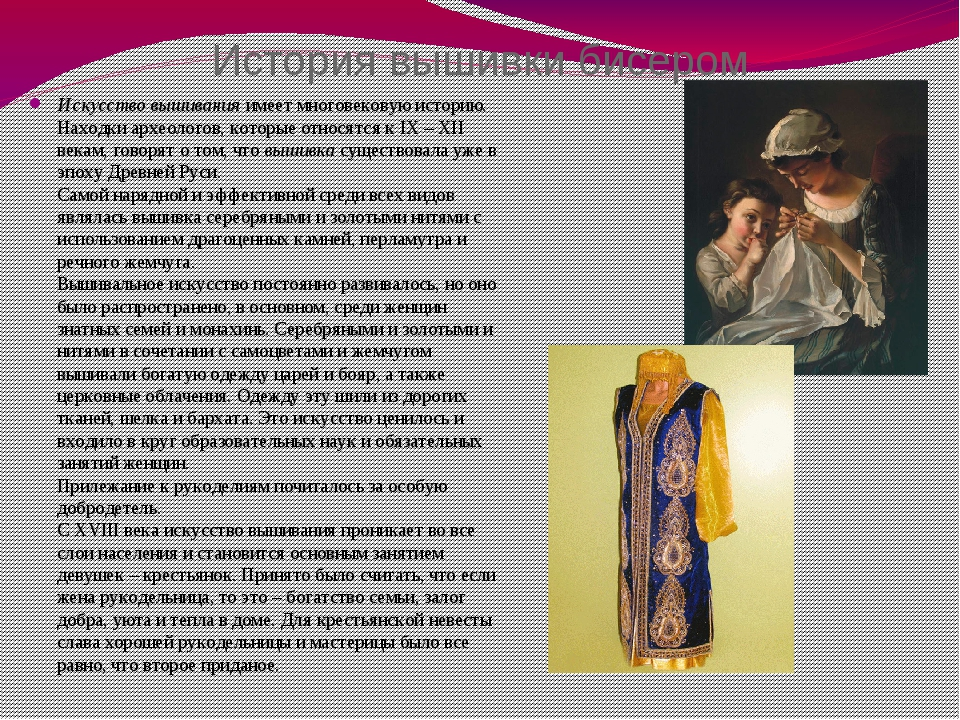 История вышивки бисером Искусство вышивания имеет многовековую историю. Наход...