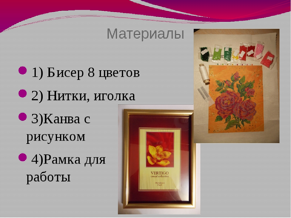 Материалы 1) Бисер 8 цветов 2) Нитки, иголка 3)Канва с рисунком 4)Рамка для р...