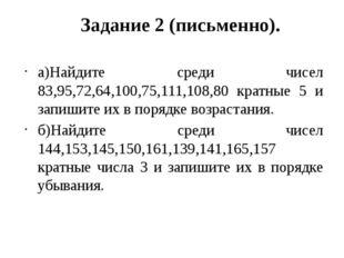 Задание 2 (письменно). а)Найдите среди чисел 83,95,72,64,100,75,111,108,80 кр