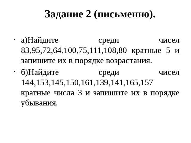 Задание 2 (письменно). а)Найдите среди чисел 83,95,72,64,100,75,111,108,80 кр...
