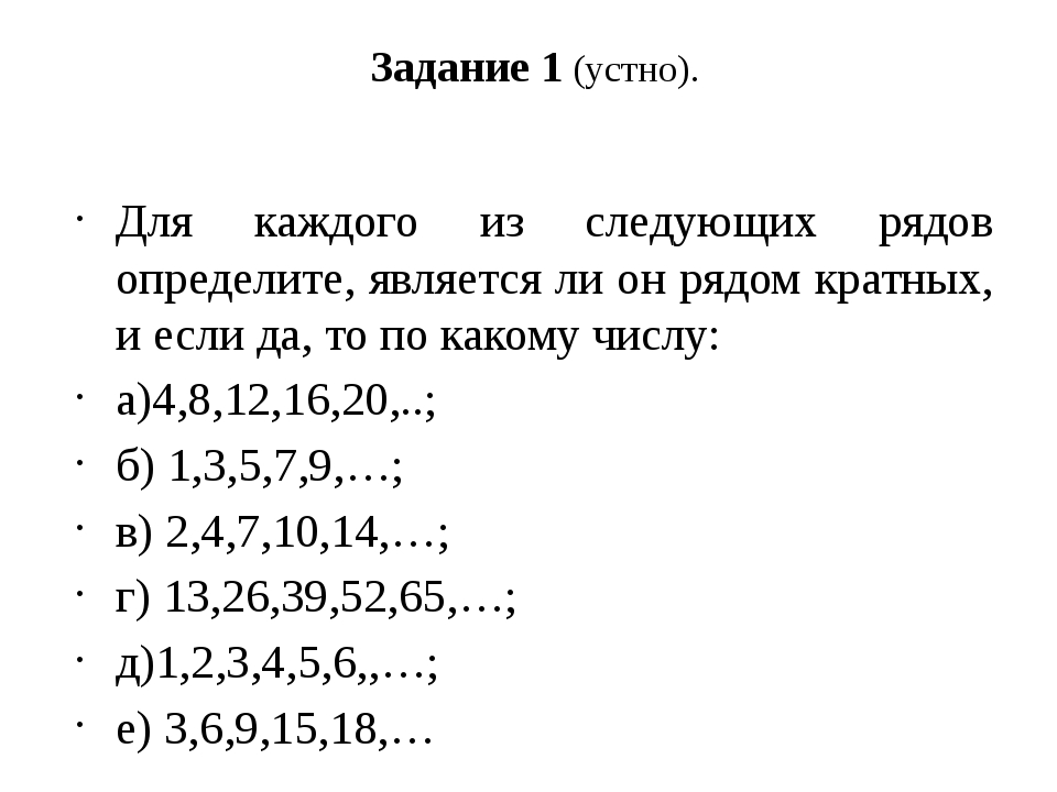 Задание 1 (устно). Для каждого из следующих рядов определите, является ли он...
