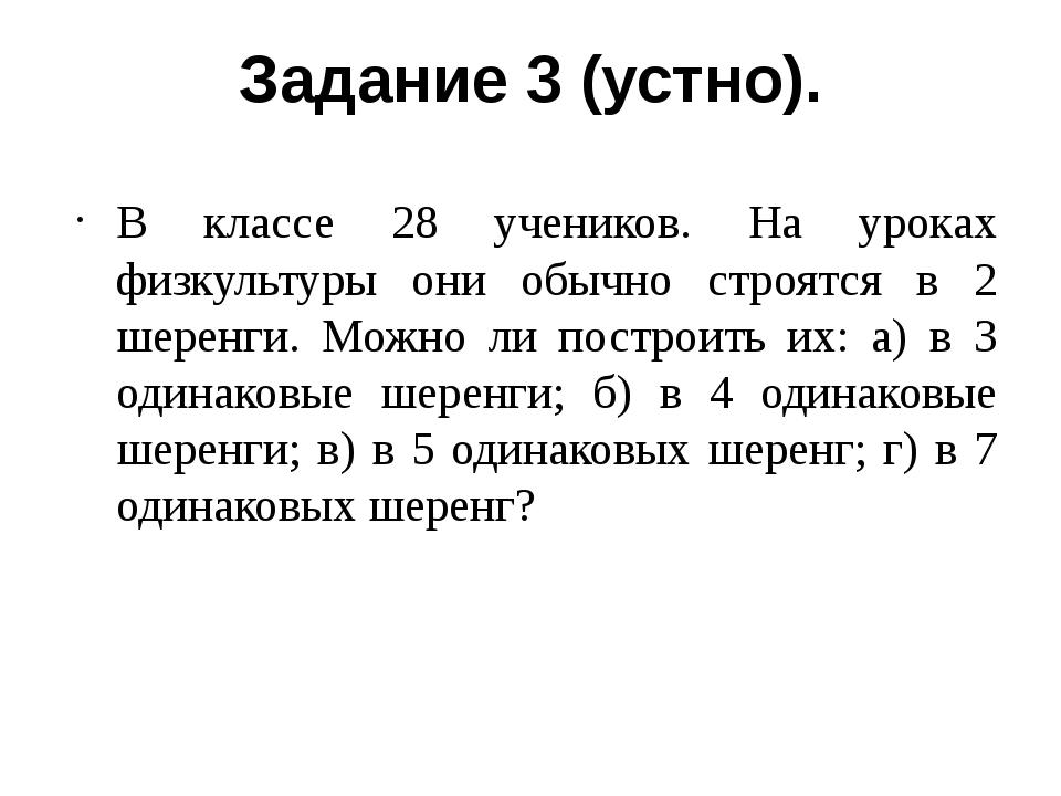 Задание 3 (устно). В классе 28 учеников. На уроках физкультуры они обычно стр...