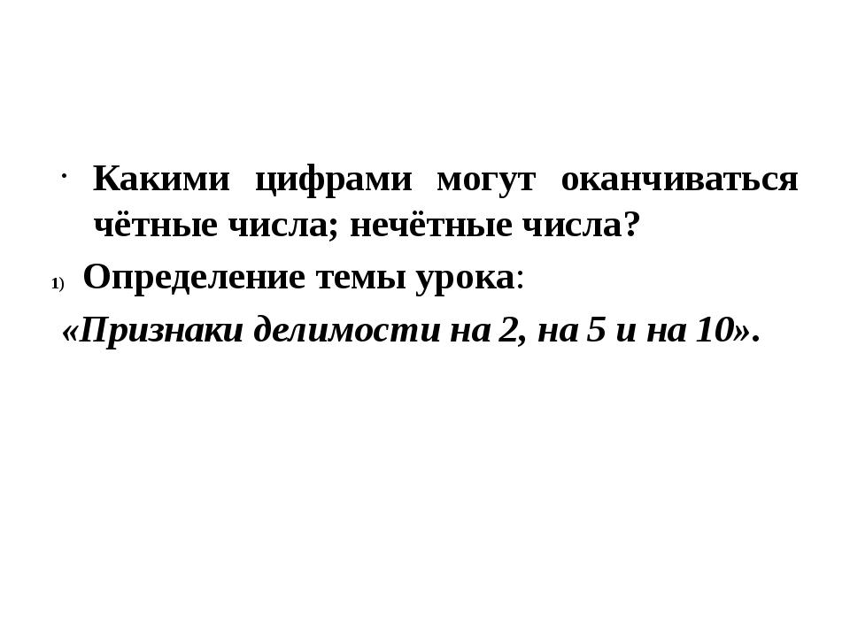 Какими цифрами могут оканчиваться чётные числа; нечётные числа? Определение...