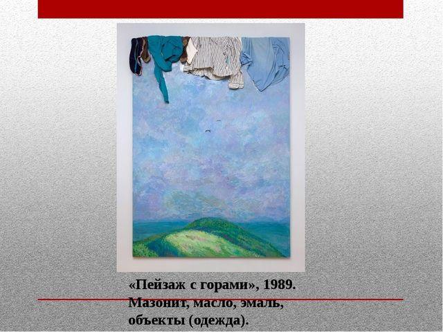 «Пейзаж с горами», 1989. Мазонит, масло, эмаль, объекты (одежда).