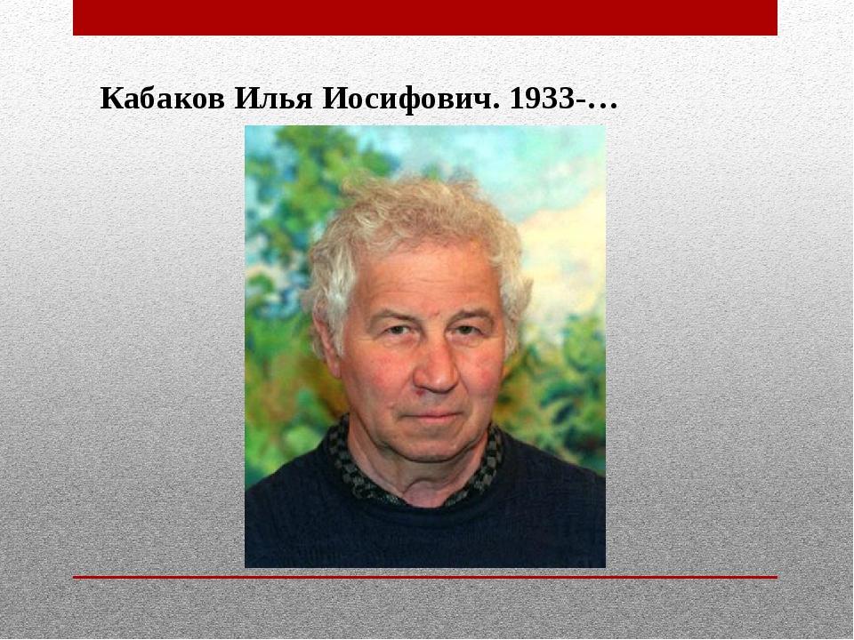 Кабаков Илья Иосифович. 1933-…