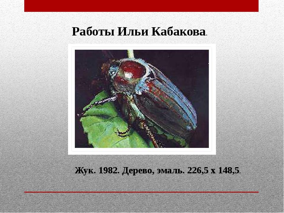 Работы Ильи Кабакова. Жук. 1982. Дерево, эмаль. 226,5 x 148,5.