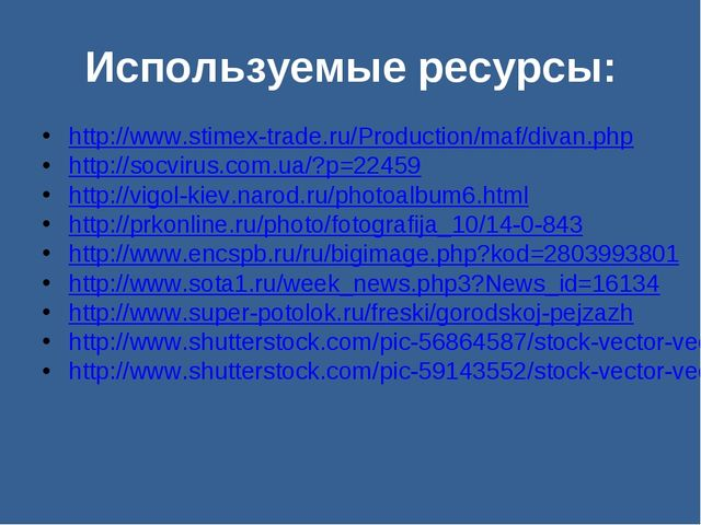 Используемые ресурсы: http://www.stimex-trade.ru/Production/maf/divan.php htt...