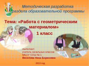 Методическая разработка раздела образовательной программы Тема: «Работа с гео