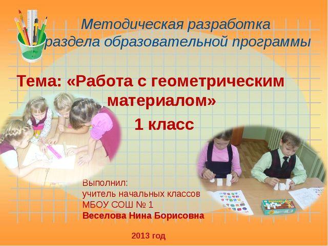 Методическая разработка раздела образовательной программы Тема: «Работа с гео...