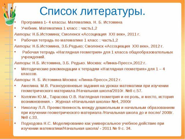 Список литературы. Программа 1- 4 классы. Математика. Н. Б. Истомина Учебник....