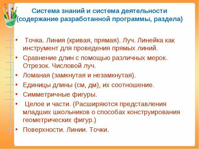 Система знаний и система деятельности (содержание разработанной программы, ра...