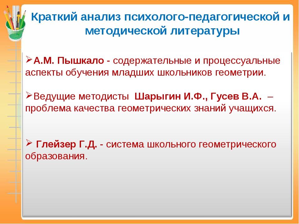 Краткий анализ психолого-педагогической и методической литературы