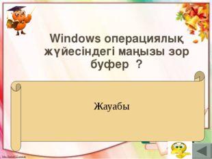 Windows операциялық жүйесіндегі маңызы зор буфер ? Windows операциялық жүйесі