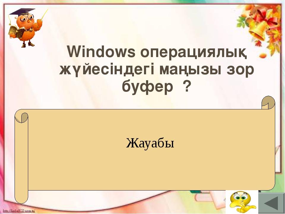 Windows операциялық жүйесіндегі маңызы зор буфер ? Windows операциялық жүйесі...