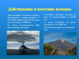 Действующими называют вулкан, периодически извергающийся в настоящее время ил