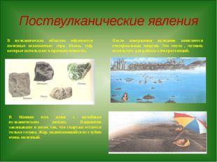 Поствулканические явления В вулканических областях образуются полезные ископа