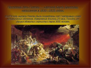 Последний день Помпеи— картина Карла Брюллова, написанная в 1830—1833 годах