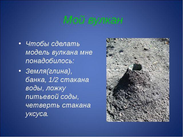 Мой вулкан Чтобы сделать модель вулкана мне понадобилось: Земля(глина), банка...