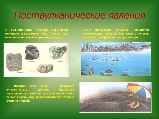 Поствулканические явления В вулканических областях образуются полезные ископа...