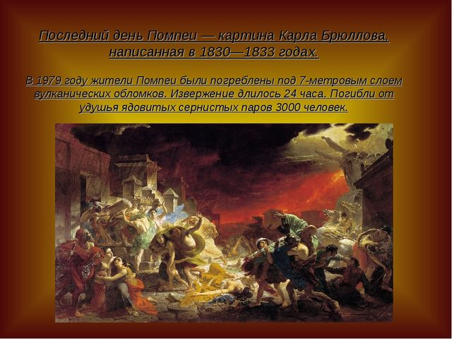 Последний день Помпеи— картина Карла Брюллова, написанная в 1830—1833 годах...
