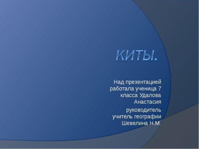 Над презентацией работала ученица 7 класса Удалова Анастасия руководитель учи...