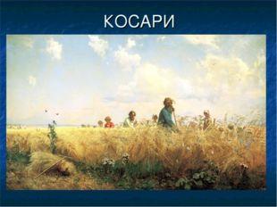 КОСАРИ Покос травы издавна воспринимался на Руси как общее дело. Однако основ