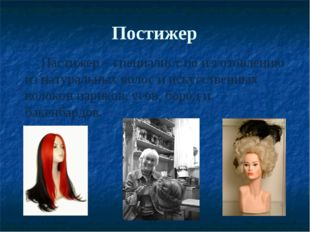 Постижер Пастижер – специалист по изготовлению из натуральных волос и искусст