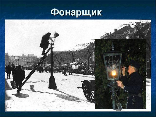 Фонарщик Городской служащий, наблюдающий за исправностьюуличных фонарейи и...