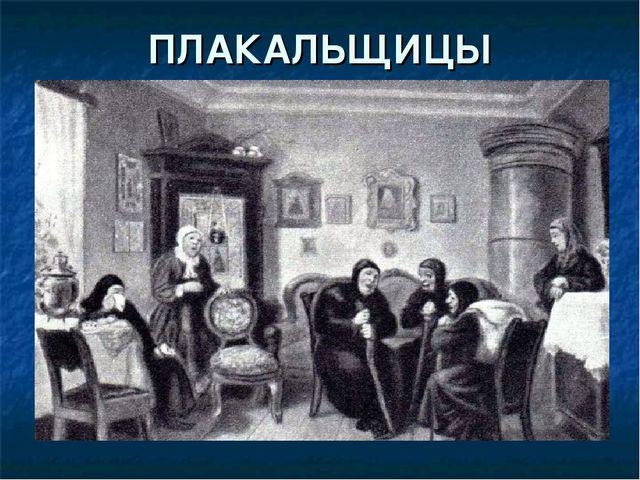ПЛАКАЛЬЩИЦЫ Без плакальщиц, или воплениц, на Руси не обходилось ни одно обряд...