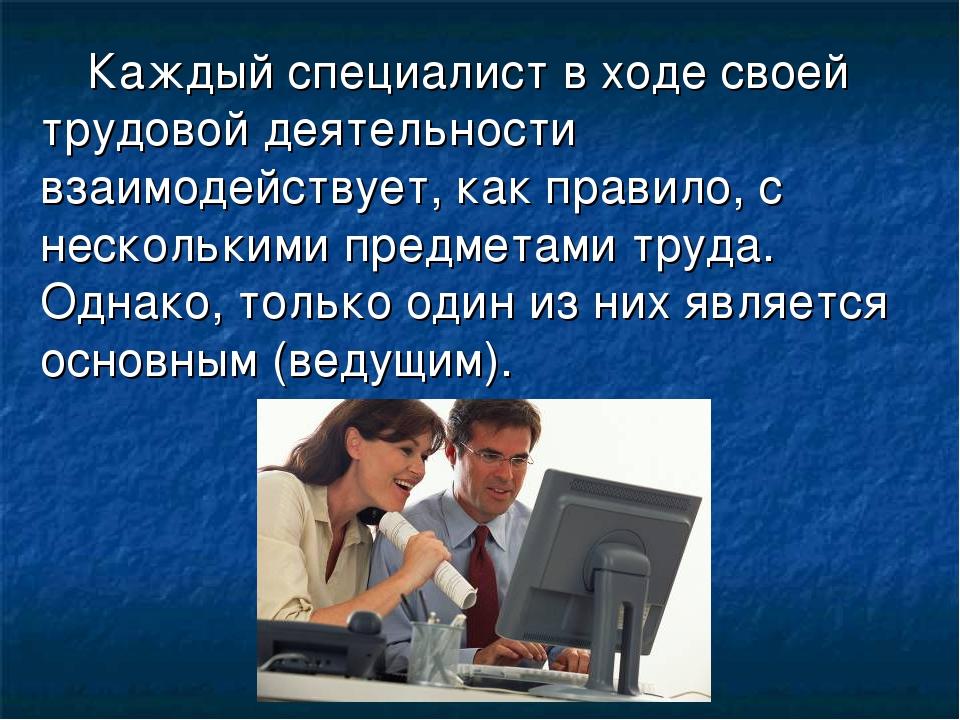 Каждый специалист в ходе своей трудовой деятельности взаимодействует, как пр...