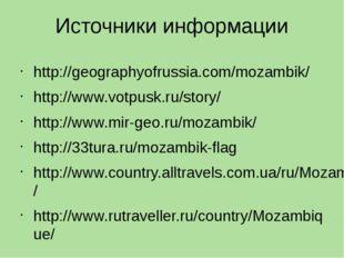 Источники информации http://geographyofrussia.com/mozambik/ http://www.votpus