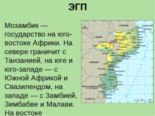 ЭГП Мозамбик — государство на юго-востоке Африки. На севере граничит с Танзан
