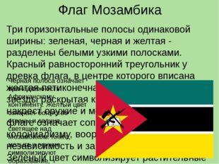Флаг Мозамбика Три горизонтальные полосы одинаковой ширины: зеленая, черная и