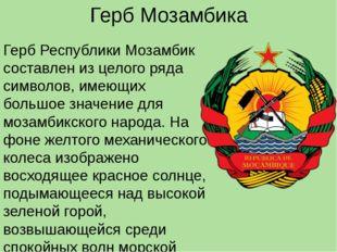 Герб Мозамбика Герб Республики Мозамбик составлен из целого ряда символов, им