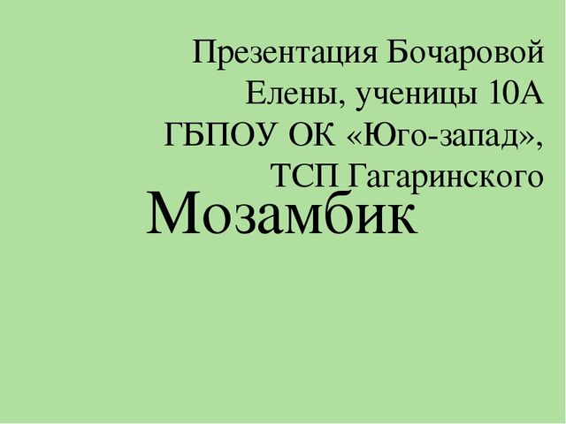 Мозамбик Презентация Бочаровой Елены, ученицы 10А ГБПОУ ОК «Юго-запад», ТСП Г...
