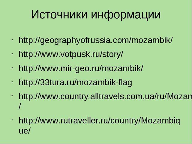 Источники информации http://geographyofrussia.com/mozambik/ http://www.votpus...