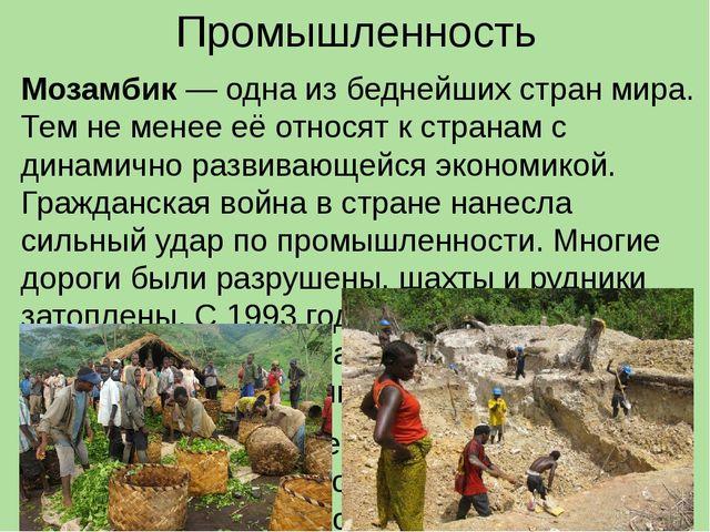 Промышленность Мозамбик— одна из беднейших стран мира. Тем не менее её относ...