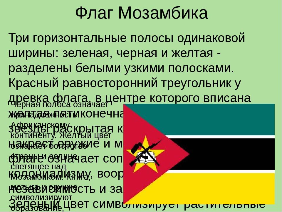 Флаг Мозамбика Три горизонтальные полосы одинаковой ширины: зеленая, черная и...