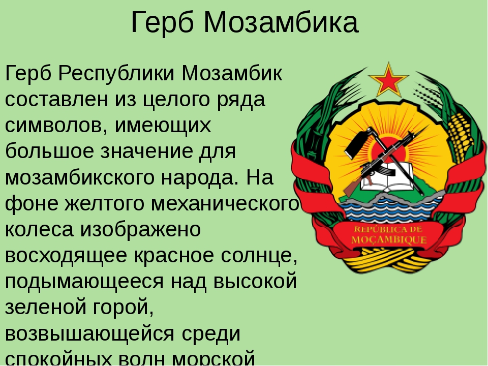 Герб Мозамбика Герб Республики Мозамбик составлен из целого ряда символов, им...