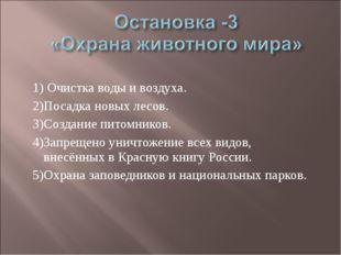 1) Очистка воды и воздуха. 2)Посадка новых лесов. 3)Создание питомников. 4)За