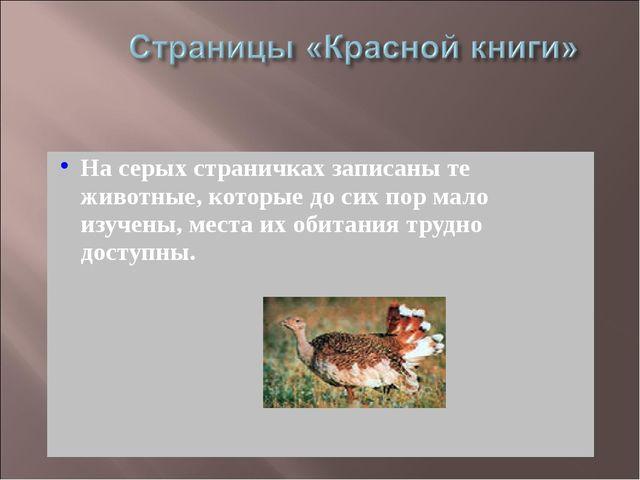 На серых страничках записаны те животные, которые до сих пор мало изучены, ме...