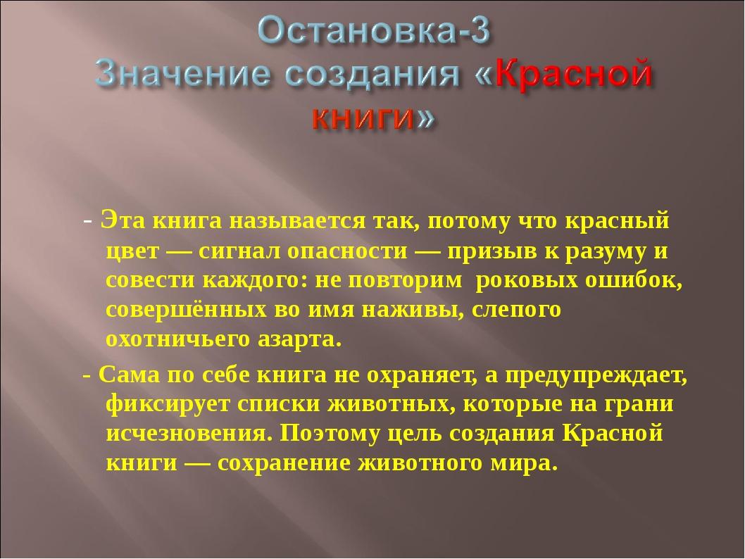 - Эта книга называется так, потому что красный цвет — сигнал опасности — приз...