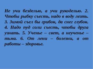 7 Найдите слова, которые пишутся с ъ 1.шампин_он 2. под_езд 3. л_ются 4. друз