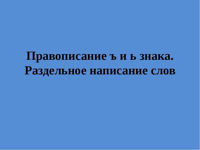 10 Дополни ряды 2-3 примерами брош_, ноч_,________ пахуч_, горяч_,______ коле...