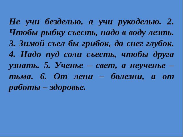 7 Найдите слова, которые пишутся с ъ 1.шампин_он 2. под_езд 3. л_ются 4. друз...