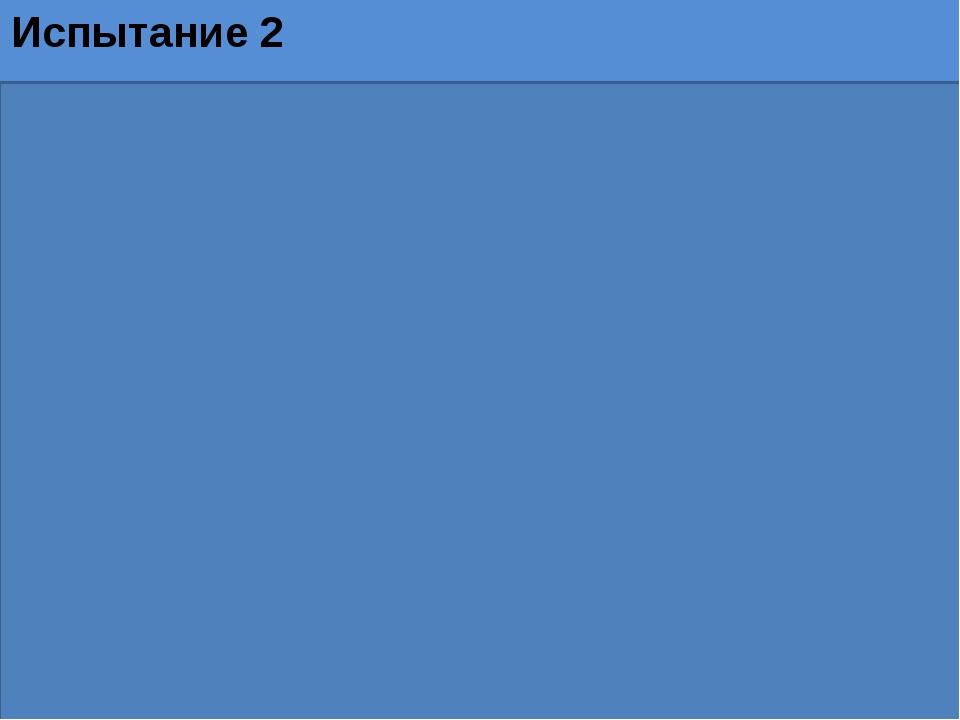 Испытание 2 (Не)учи бездел_ю, а учи рукодел_ю. 2. Чтобы рыбку с_есть, надо (в...